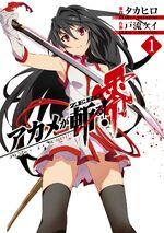Akame ga Kill Zero Volume 1