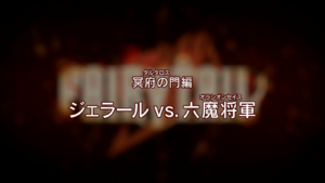 Fairy Tail Episode 239 Title Card