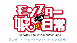 Monster Musume Episode 2 Title Card
