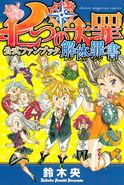 The Seven Deadly Sins Fanbook