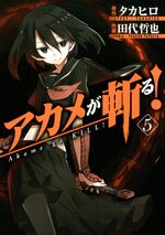 Akame ga Kill Vol 5