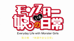 Monster Musume Episode 8 Title Card