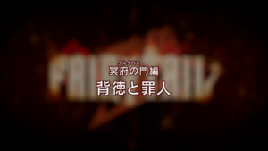 Fairy Tail Episode 238 Title Card