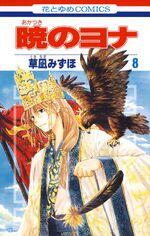 Yona of the Dawn Volume 8