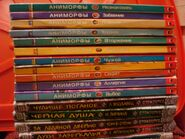 Animorphs russian book spines 1-13