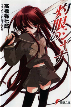 File:230px-Shana novel01.png