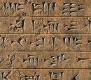 Diccionario Mesopotámico