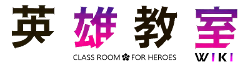 File:Class Room For Heroes Wordmark.png