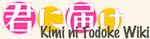 Kimi ni todoke wiki wordmark