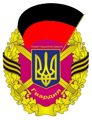 File:First Guards Division Patch.png