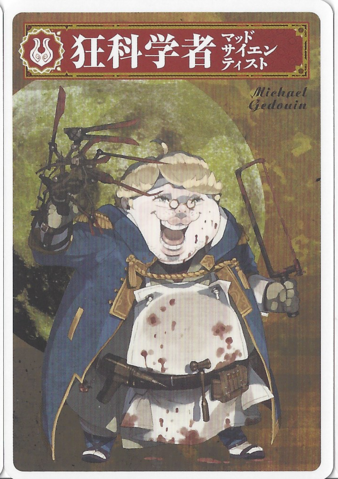 File:Werewolf Card Game Michael Gedōin.png