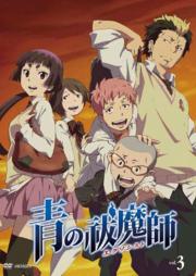 AonoExorcist-BD DVD03