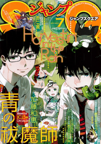 File:Sq cover 2015 7.png