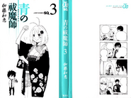 Vol 3 hard cover