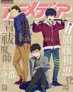 Animedia feb cover