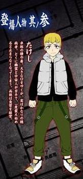 File:Takeshi-novel.jpg