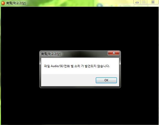 File:SE audio error.png