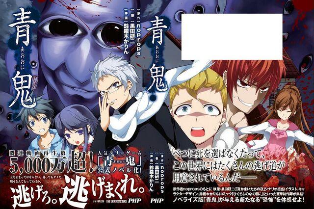 File:Ao-oni-cover.jpg