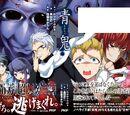 Ao Oni (Novel)
