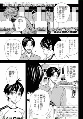 Chapter 454 raw