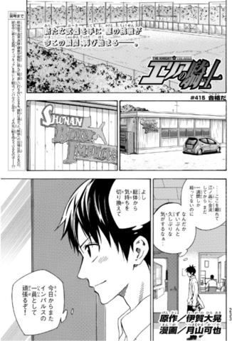File:Chapter 415.png