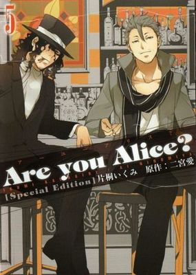File:Limited Edition Cover Of Volume 5 Of Are You Alice.png