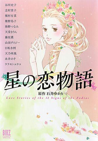 File:Hoshi-no-Koimonogatari.jpg
