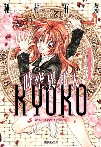File:Kyoko-Bunko.jpg