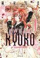 Kyoko-Bunko.jpg