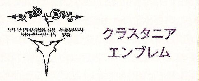 File:Clustania Emblem.jpg