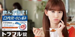 Kojiharu-traful-tablets-01