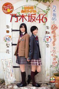 Nogizaka46--b9ec4707f4a81762133785bf31af7c53