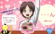 Valentine Okano