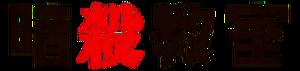 Ansatsu Kyōshitsu Logo