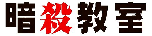 File:Ansatsu Kyōshitsu Logo.png