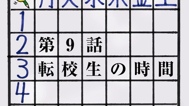 File:Episode9title.png