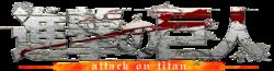 File:Shingeki no Kyojin Wiki Logo.png
