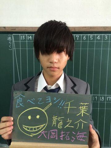 File:Takumi as Ryu.jpg