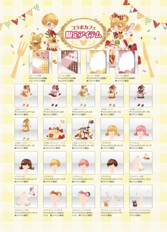 File:@games 10th anniversary project 02 moenacafe limiteditem 01.png