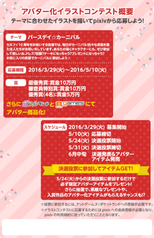 File:@games 10th anniversary project 05 competition details.png