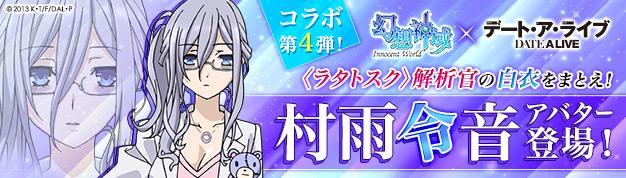 Reine Murasame Banner