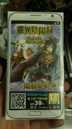 QR Ayakashi Gift card