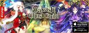 Ayakashi Ghost Guild Fb coverB