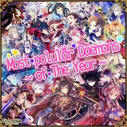 Most Popular Daemon of the Year 2014-2015