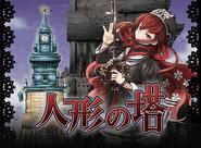 Tower of Dolls Logo