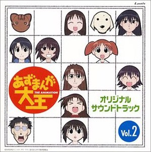 File:Azumanga Daioh Original Soundtrack, Volume 2.jpg