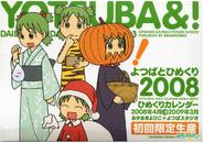 Yotsuba calendar daily 2008