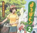 Yotsuba&! Volume 02