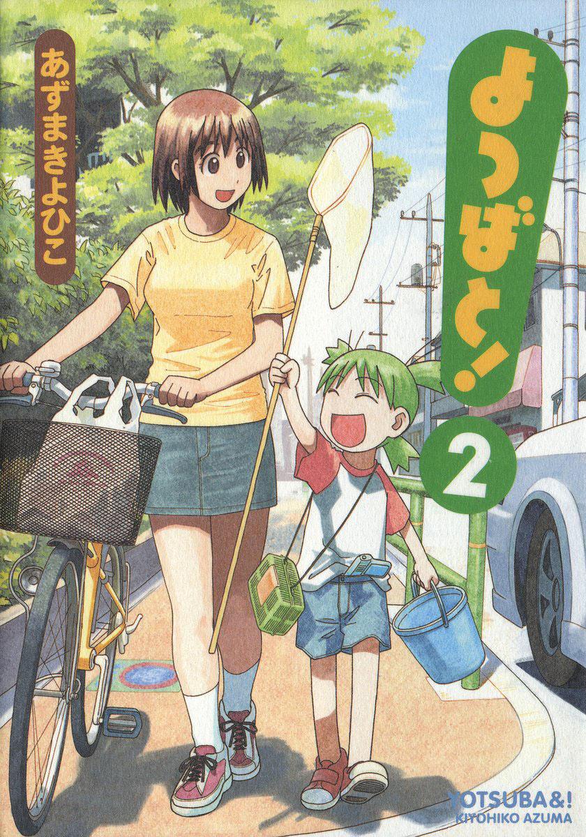 Yotsuba&! Volume 02 | Azumanga Daioh Wiki | FANDOM powered