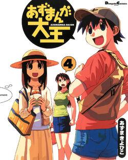 Azumanga Daioh Manga Volume 4 jp